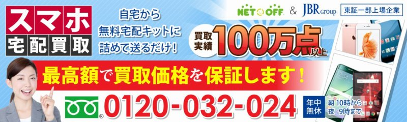 貝塚駅 携帯 スマホ アイフォン 買取 上場企業の買取サービス