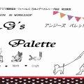 &G's Palette アンジーズパレット