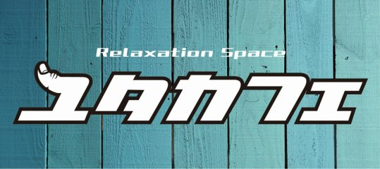 RelaxationSpace ユタカフェ