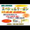 創業15周年記念 スペシャルクーポン第3弾♪