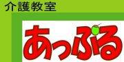 介護教室『あっぷる』新丸子駅前校