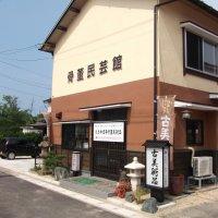 はまや商事骨董美術品/鳥取市気高町(鳥取市と倉吉市の中間地点車で30分)