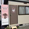 わんちゃんの美容室CoCo