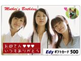 Edyギフトカード(オリジナルタイプライト)
