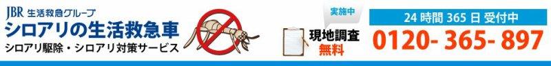 【大阪市都島区のシロアリ駆除】 白蟻(しろあり)対策・白アリ(白あり)退治なら年中無休のプロが対応! 0120-365-897 大阪市都島区のシロアリの生活救急車