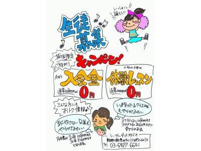 期間限定 体験レッスン料、入会金0円!