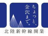 「北陸新幹線」金沢開業おめでとうございます。