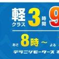980円 レンタカー テラニシモータース枚方|大阪 京都 レンタカー