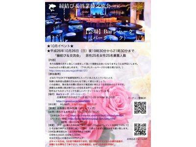 ★平成26年10月26日(日)「縁結び&交流会}パーティー参加申込み