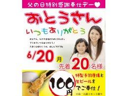 6月20日「父の日」記念として生ビール+手羽唐揚げセットを100円!先着20名様