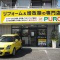 リフォーム&増改築 PURO