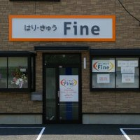 はり・きゅう Fine