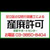 足立区:産廃許可(産業廃棄物収集運搬業許可)東京都/埼玉県/千葉県/神奈川県