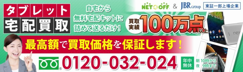 北区 タブレット アイパッド 買取 査定 東証一部上場JBR 【 0120-032-024 】