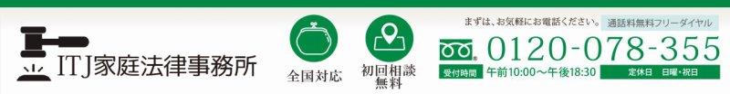 板橋区 【 過払い金請求 債務整理 弁護士 】 ITJ法律事務所