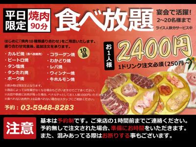 【クーポン限定】★平日限定★焼肉食べ放題 !お一人様2400円 (90分)