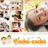 Cache-cache ベビーマッサージ・リトミック教室