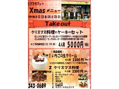 そして今年のクリスマス限定商品