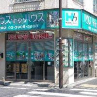 ハウス・トゥ・ハウス・ネットサービス株式会社 十条店