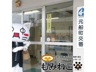 長崎駅周辺での出張マッサージ、もみねこ堂 Pt.016