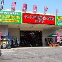タイヤ本舗 福助 横濱店
