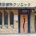 原田歯科クリニック
