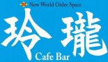 """New World Order Space miho """"玲瓏"""""""