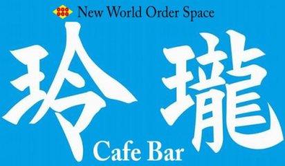 "New World Order Space  ""玲瓏"""