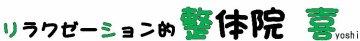 【三重県川越町】 リラクゼーション的 整体院 喜