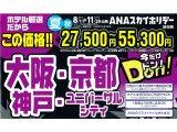 新潟発着航空券と大阪京都神戸USJのホテルがセットで27,500円