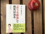 世界食糧月間/プチ絶食