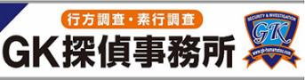 GK探偵事務所 浜松