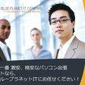 日本一激安!格安!どこよりも安い!パソコン設定サポートのブループラネットITです!