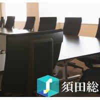須田総合法律事務所