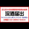 足立区(深酒届出):深夜における酒類提供飲食店営業開始届出/深夜営業届/深夜営業