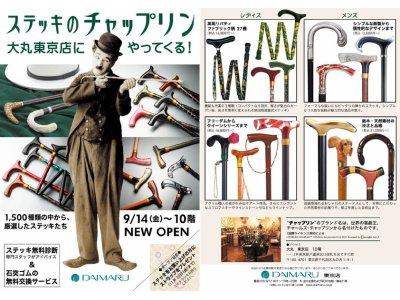 『大丸東京店』に出店-チャップリン・ショップ/2012年9月14(金)