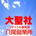 古紙回収・大聖社リサイクル事業部八尾営業所
