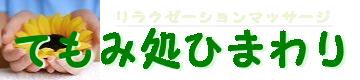 足つぼで人気・名古屋熱田の指圧マッサージ店|てもみ処ひまわり