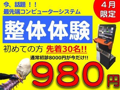 明日から始まります!!980円キャンペーン!!