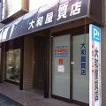大和屋質店 | (株)大和屋