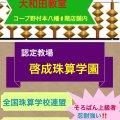 そろばん教室《啓成珠算学園》大和田教室ホームページ・右脳育成!