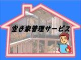 空き家の管理サポートサービス