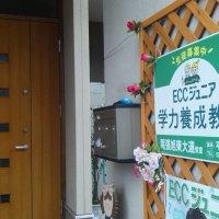 ECCジュニア尾張旭東大道教室