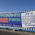 ゲンのレンタルボックス昭和町店