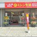 激安ミシンの卸売市場 ミシン生活八幡店