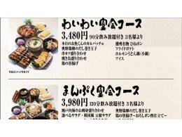【NEW OPEN記念!】通常90分⇒120分飲み放題付コース3480円~