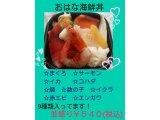 『おはな海鮮丼』誕生です♪