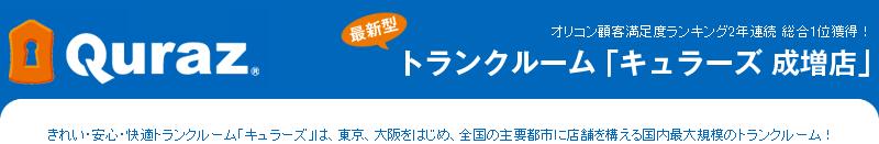 トランクルーム「キュラーズ 成増店」
