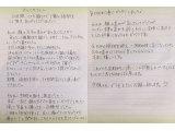 小顔・骨盤全身リマインド矯正コースを終了されたお客様からお手紙をいただきました!
