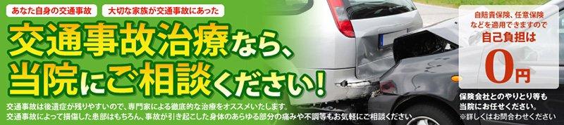 交通事故治療 松江市 実績豊富な 桃の木鍼灸整骨院|松江市 交通事故治療